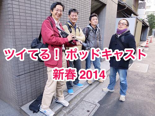 ツイてる!ポッドキャスト新春2014
