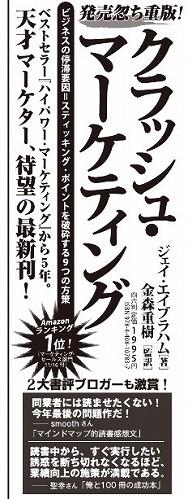 朝日新聞 広告