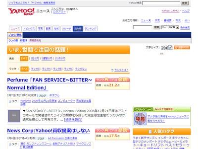ブログ/意見 - Yahoo!ニュース