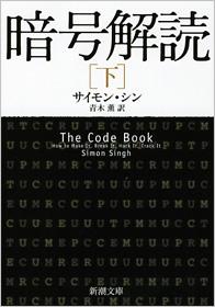 暗号解読 下巻 (3)