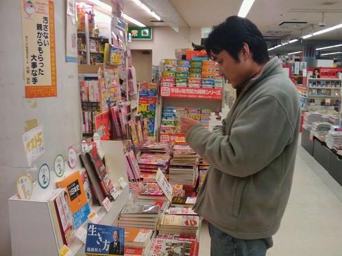 書店の中からUstream