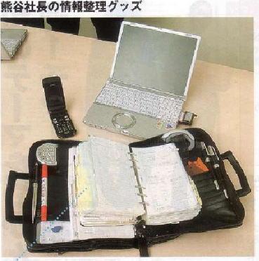 熊谷社長の特注の手帳