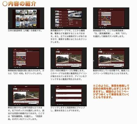 tetsudou_douga400.jpg
